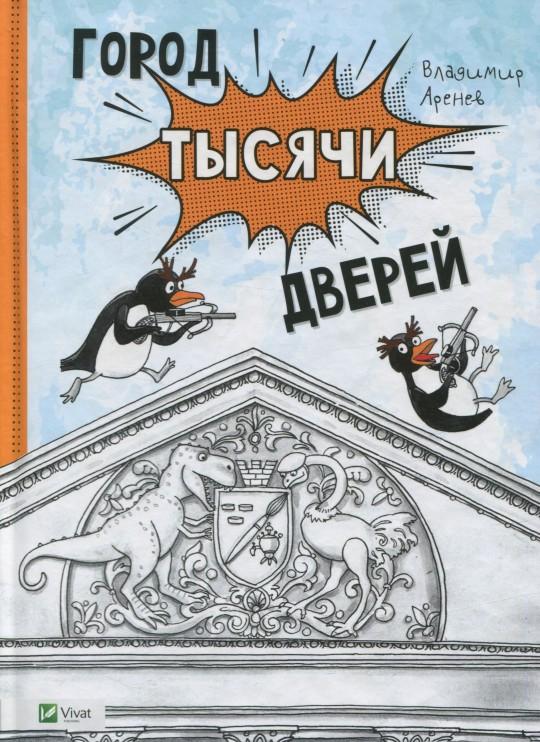 Купить Город тысячи дверей, Владимир Аренев, 978-617-690-655-1