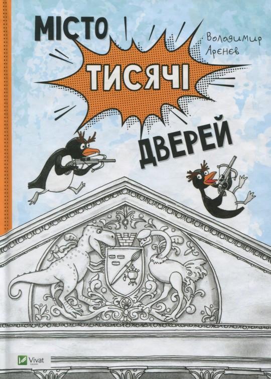 Купить Місто тисячі дверей, Володимир Аренєв, 978-617-690-656-8
