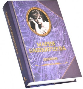Книга Мария Башкирцева