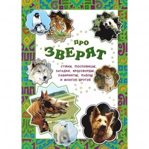 Книга Про зверят