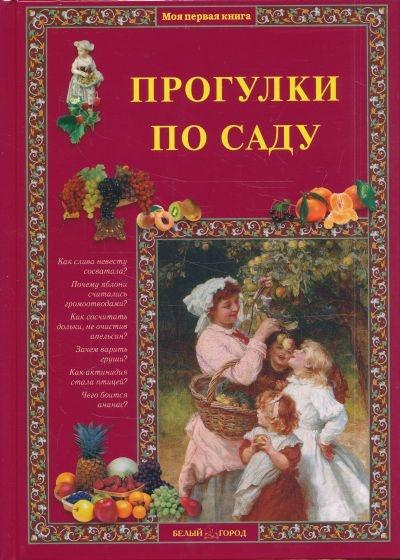 Купить Прогулки по саду, Елена Ракитина, 978-5-7793-3043-5