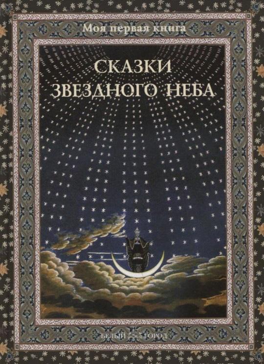 Купить Сказки звездного неба, Светлана Дубкова, 978-5-7793-0707-9, 978-5-7793-1336-0