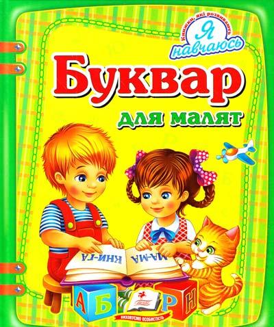 Купить Буквар для малят, Олександра Монич, 978-617-7084-73-9