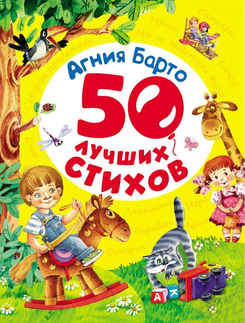 Купить 50 лучших стихов, Агния Барто, 9785353076759