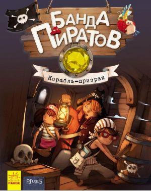 Купить Банда пиратов. Корабль-празрак, Жюльетт Парашини-Дени, 9786170923417