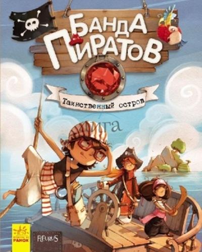 Банда пиратов. Таинственный остров, Жюльетт Парашини-Дени, 978-617-09-2343-1  - купить со скидкой