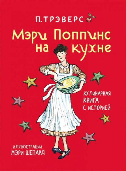 Купить Мэри Поппинс на кухне (илл. М. Шепард), Памела Трэверс, 9785353081654