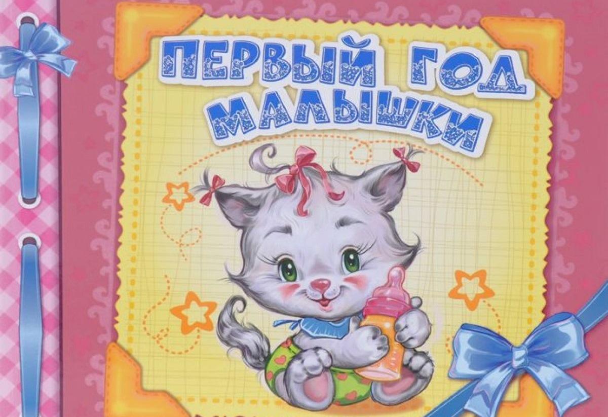 Купить Первый год малышки, Нина Цуканова, 9789667465223