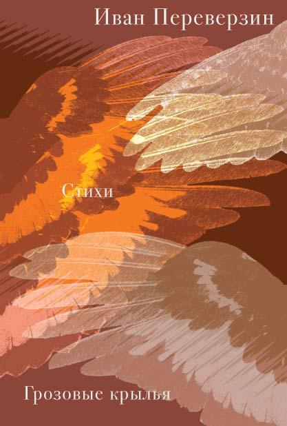 Купить Грозовые крылья: стихи, Иван Переверзин, 978-5-387-00149-9