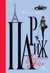 Книга Парижский альбом