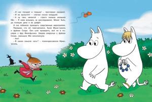 фото страниц Большая книга историй о Муми-троллях #4