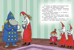 фото страниц Большая книга историй о Муми-троллях #6