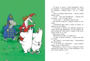 фото страниц Большая книга историй о Муми-троллях #3