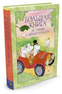 большая книга о муми-троллях
