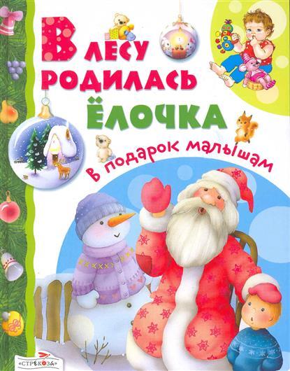 Купить В лесу родилась елочка, Е. Позина, 978-5-9951-0888-7