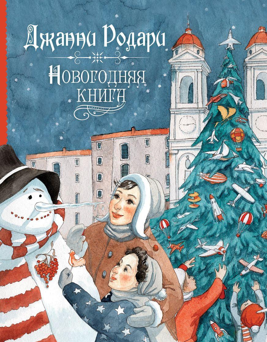 Купить Новогодняя книга, Джанни Родари, 978-5-353-08107-4