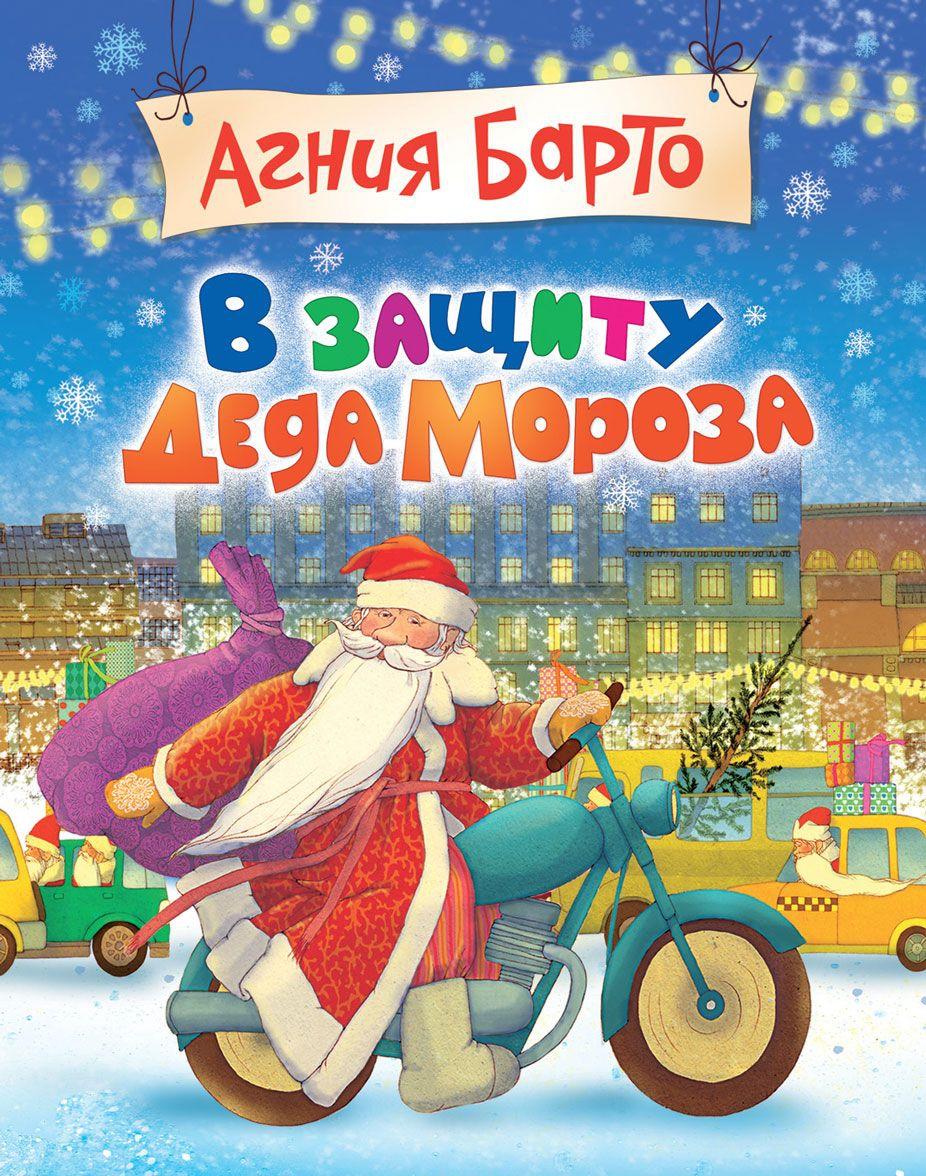 Купить В защиту Деда Мороза, Агния Барто, 978-5-353-08106-7