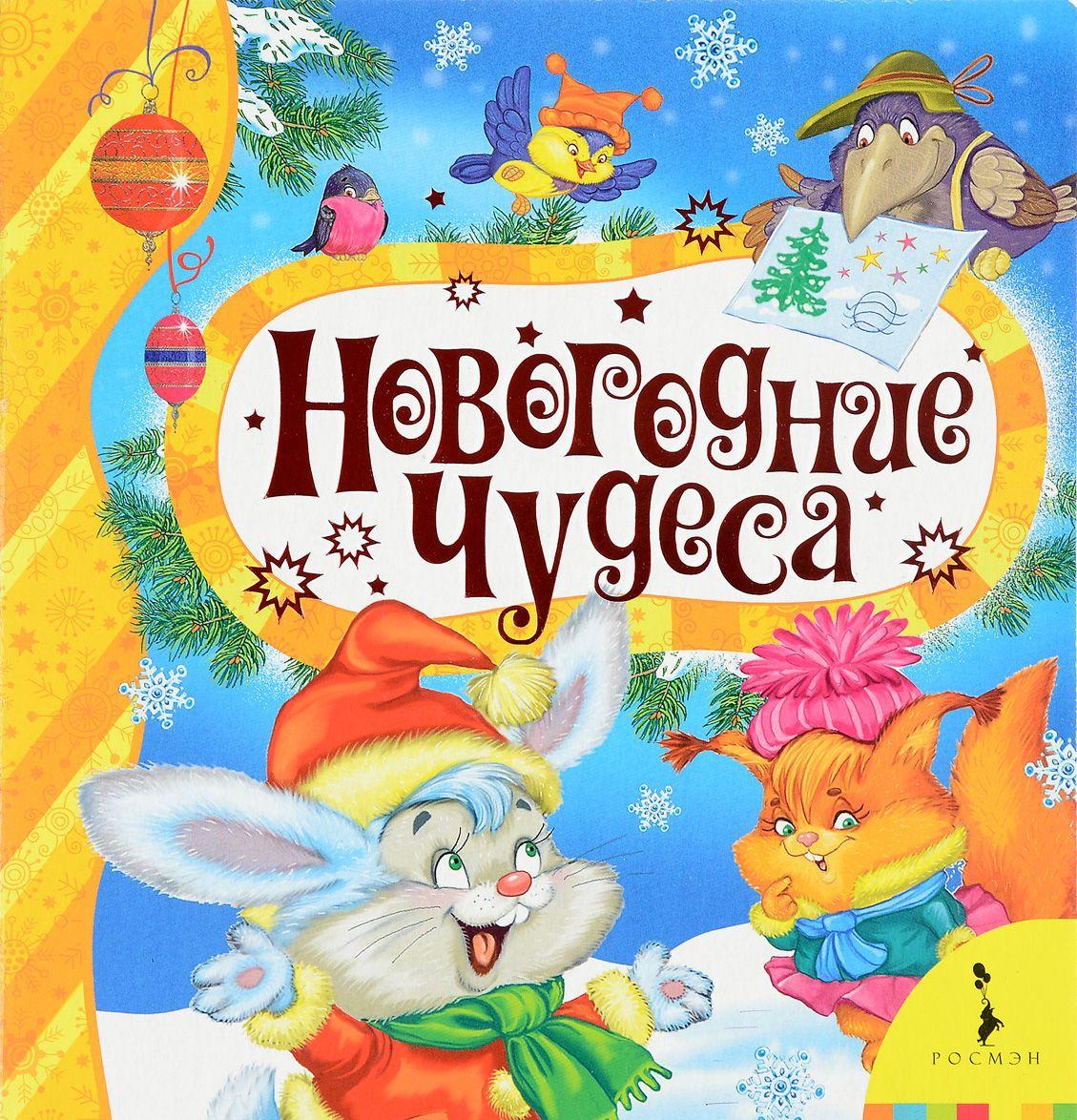 Новогодние чудеса, Наталья Скороденко, 978-5-353-06825-9  - купить со скидкой