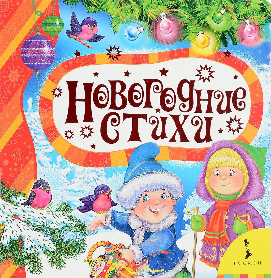 Купить Новогодние стихи, Наталья Скороденко, 978-5-353-07981-1