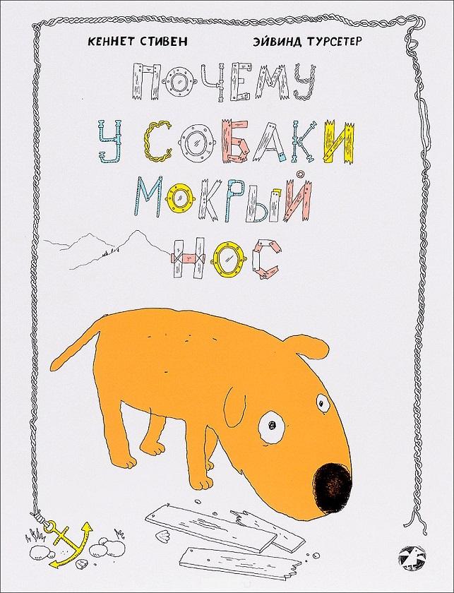Купить Почему у собаки мокрый нос, Кеннет Стивен, 978-5-906640-71-0