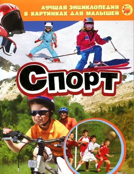 Купить Спорт, Наталья Котятова, 978-5-353-06969-0