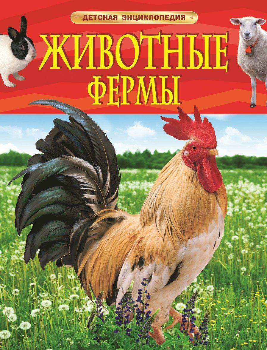 Купить Животные фермы, 978-5-353-08138-8