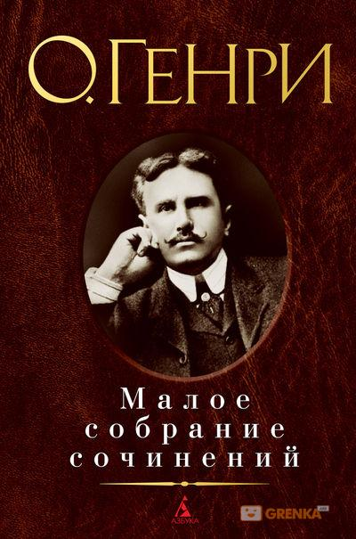 Купить Малое собрание сочинений, О. Генри, 978-5-389-12166-9