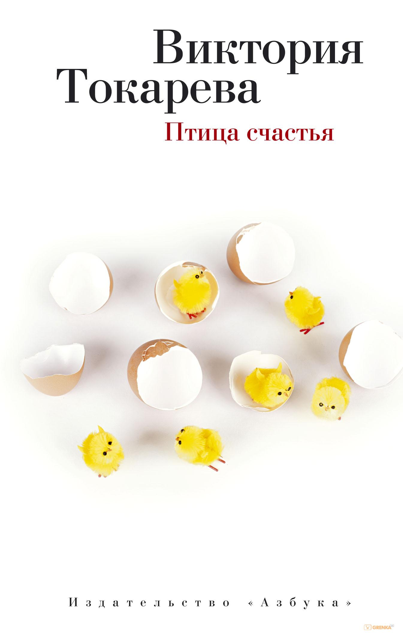 Птица счастья, Виктория Токарева, 978-5-389-08810-8  - купить со скидкой