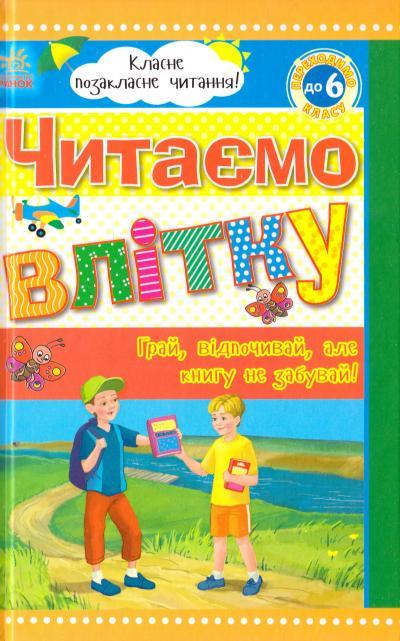 Читаємо влітку: переходимо до 6 класу, Юлия Борисова, 978-966-31-5223-3  - купить со скидкой