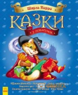 Купить Казки, Шарль Перро, 978-617-09-2542-8