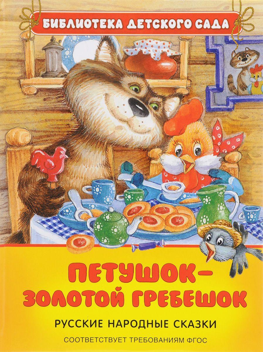 Купить Петушок - золотой гребешок. Русские народные сказки, 978-5-353-07928-6