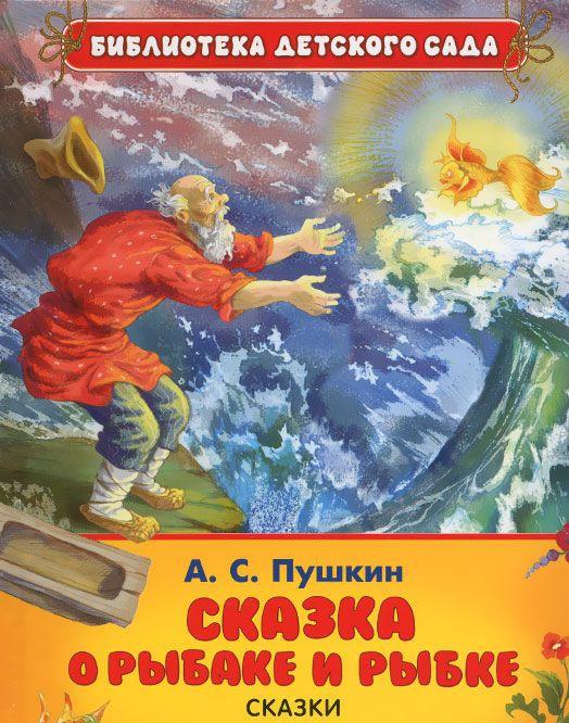 Купить Сказка о рыбаке и рыбке, Александр Пушкин, 978-5-353-07615-5