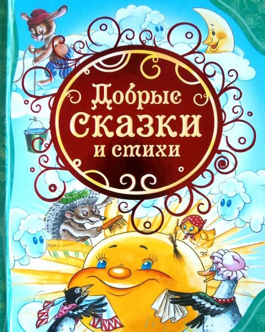 Купить Добрые сказки и стихи, Валентина Осеева, 978-5-353-06810-5