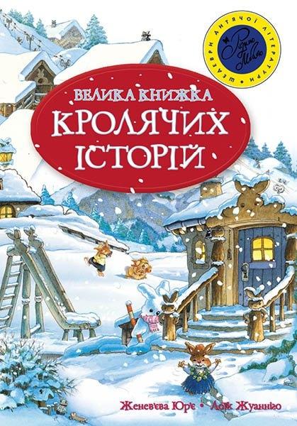 Купить Велика книжка кролячих історій (зимова), Женев'єва Юр'є, 978-966-917-108-5