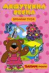 Книга Времена года: Мишуткина весна