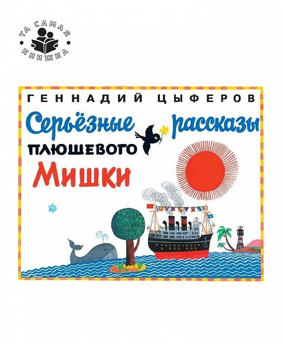 Купить Серьезные рассказы плюшевого мишки, Геннадий Цыферов, 978-5-353-07070-2