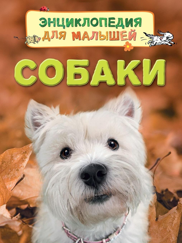 Купить Собаки, Э. Хельбро, 978-5-353-08015-2