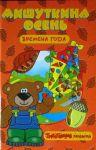 Книга Времена года: Мишуткина осень