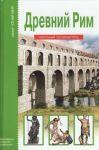 Книга Древний Рим. Школьный путеводитель