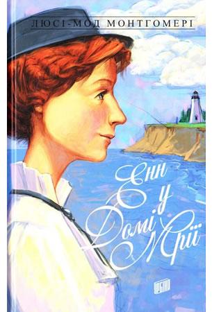 Купить Енн у Домі Мрії, Люсі Монтгомері, 978-966-264-719-8