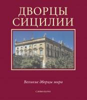 Книга Дворцы Италии. Сицилия