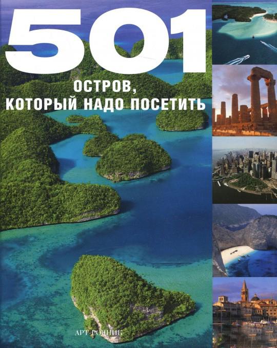 Купить 501 остров, который надо посетить, Emma Beare, 978-5-404-00073-3