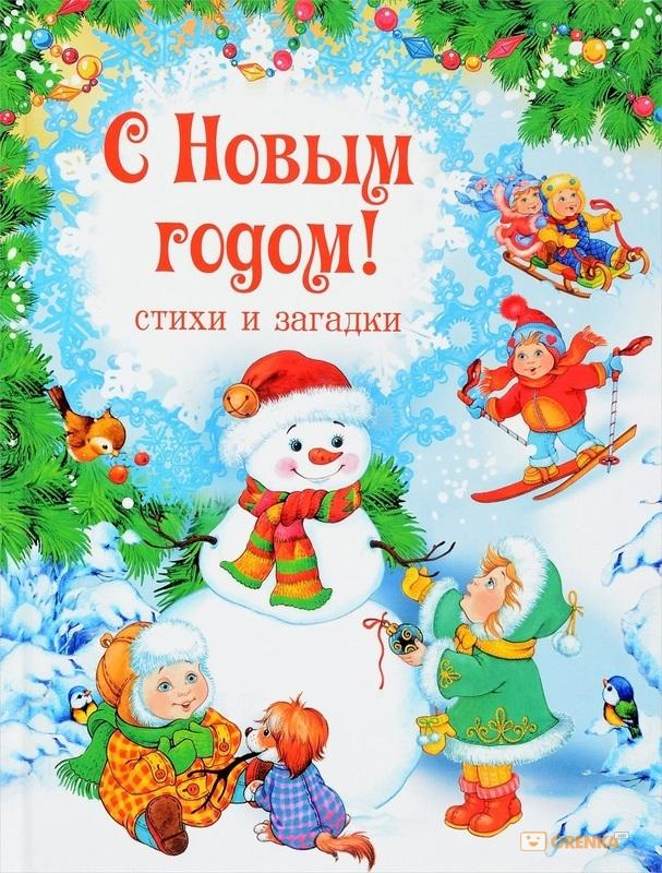 С Новым годом! Стихи и загадки, Ольга Высотская, 978-5-353-08098-5  - купить со скидкой