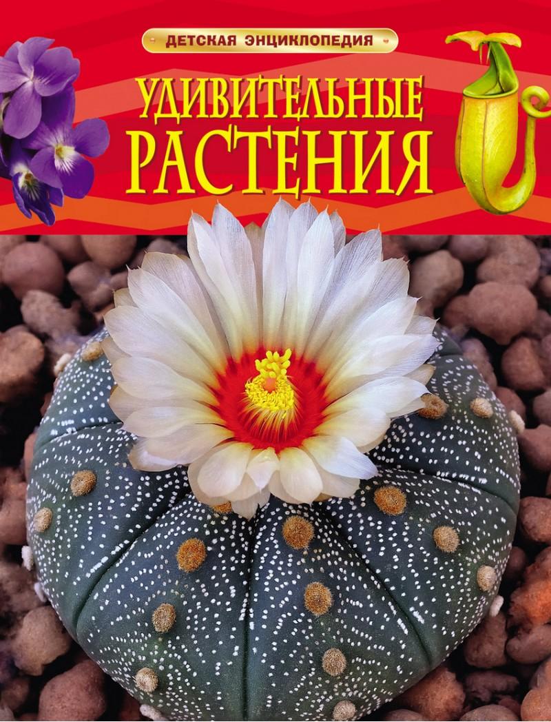 Купить Удивительные растения, Ирина Травина, 978-5-353-07288-1