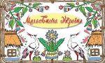 Книга Мальовнича Україна. Набір листівок