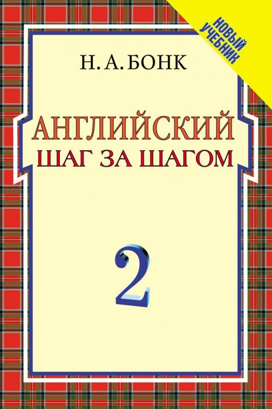 Купить Английский шаг за шагом. В 2 томах. Том 2, Наталья Бонк, 978-5-353-00415-8