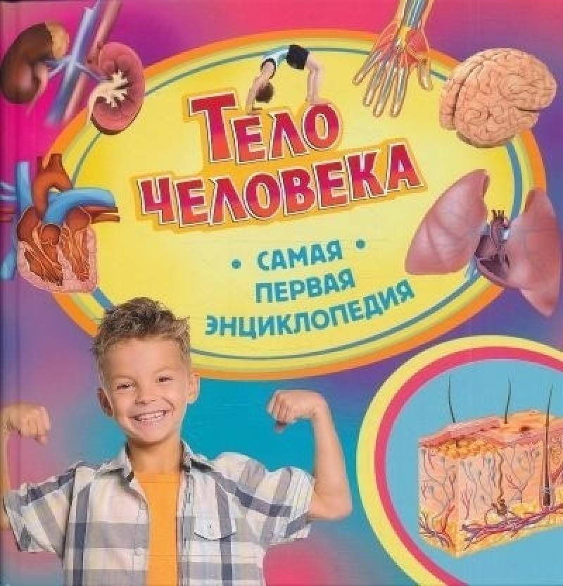 Купить Тело человека, Ирина Травина, 978-5-353-06343-8