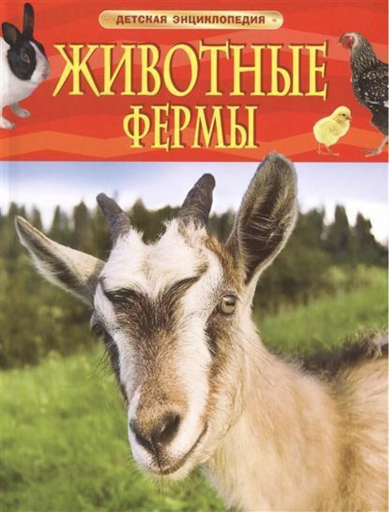 Животные фермы, Ирина Травина, 978-5-353-06715-3  - купить со скидкой