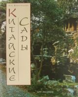 Книга Китайские сады