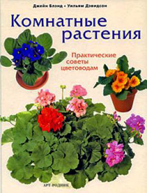 Комнатные растения. Практические советы цветоводам, Уильям Дэвидсон, 978-5-9794-0257-4  - купить со скидкой